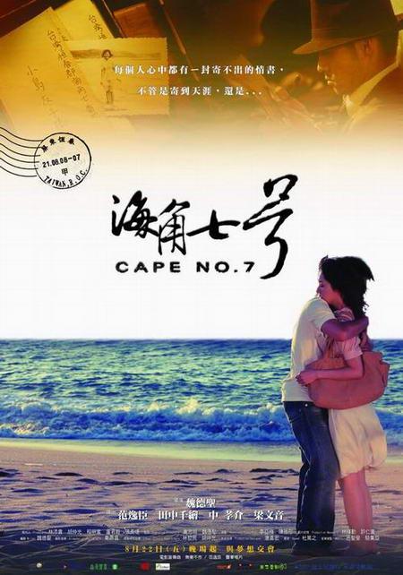 Cape_No.7